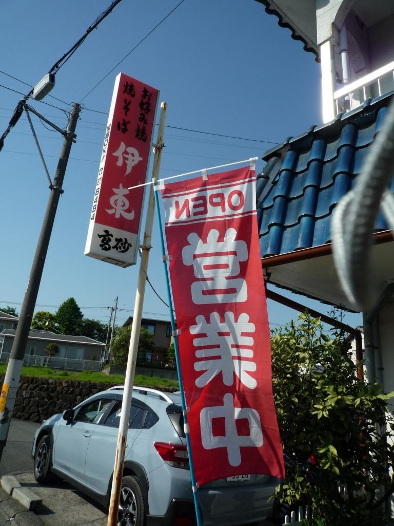 富士宮焼きそば 伊東