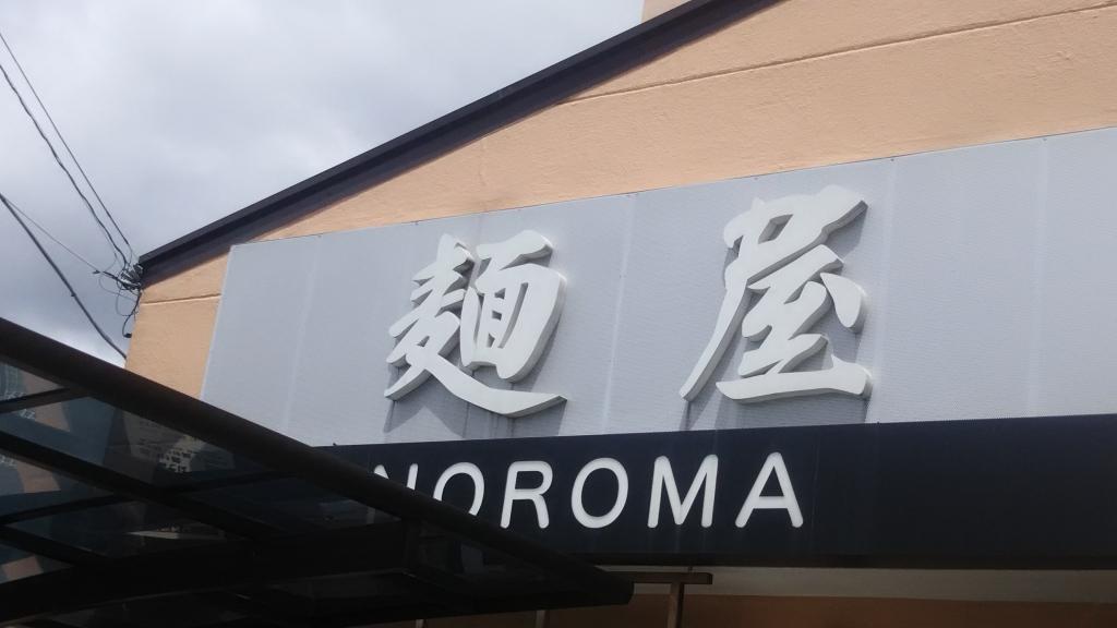 麺屋NOROMA 奈良