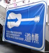 福山さんのライブ
