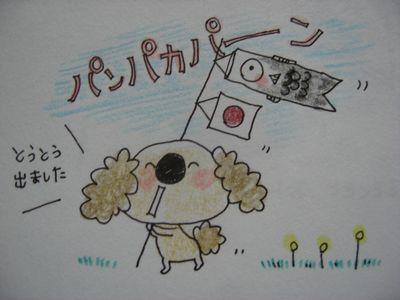 パンパカパ〜ン