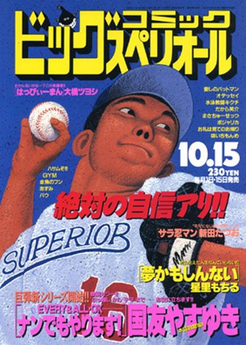 イラストスポーツ野球人物野茂