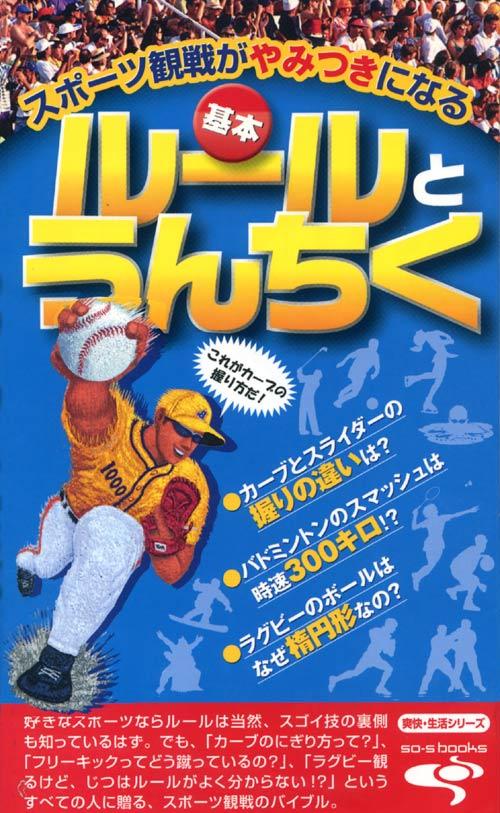 イラストスポーツ本人物野球