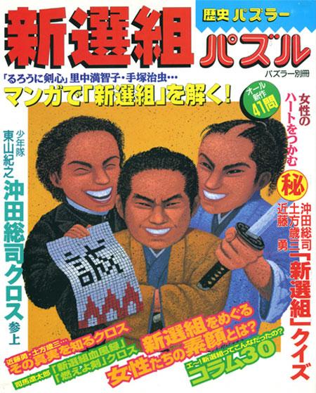 イラスト 似顔絵 パズル誌 表紙 新撰組 近藤勇 土方歳三 沖田総司