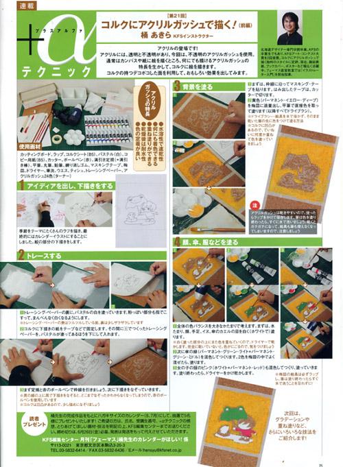 桶あきら、子供カレンダー、イラスト制作、取材、KFSフェーマス誌