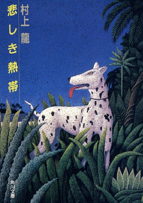 犬イラスト、ブックカバー、装丁、村上龍、悲しき熱帯、角川文庫