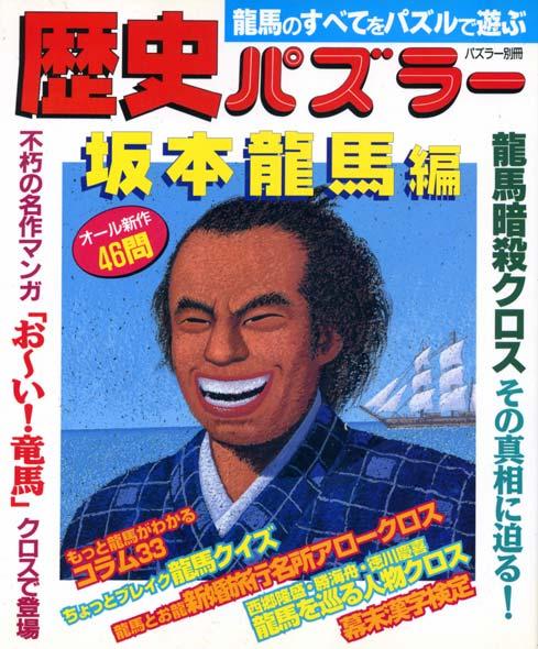 似顔絵 イラスト 坂本龍馬