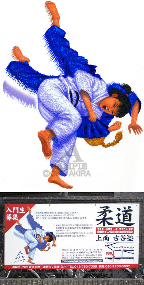 女子柔道 イラスト スポーツ 谷亮子