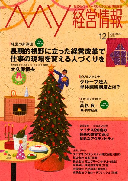 クリスマス イラスト12月イメージ