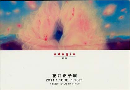 花井正子 イラスト展「adagio 紀州」MAYA