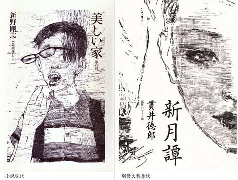 挿絵イラスト/小説現代/文芸春秋/城目ハヤト/講談社さしえ賞