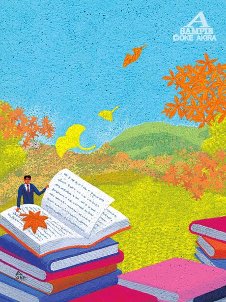 イラスト 読書の秋 紅葉 風景