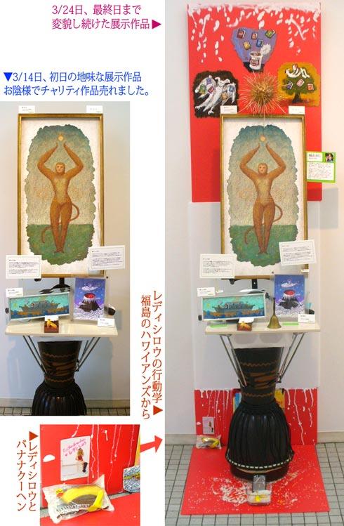 チャリティー展 桶あきらイラストアート作品