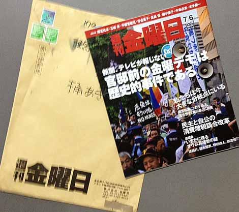 12年週刊金曜日反原発デモ本イラスト