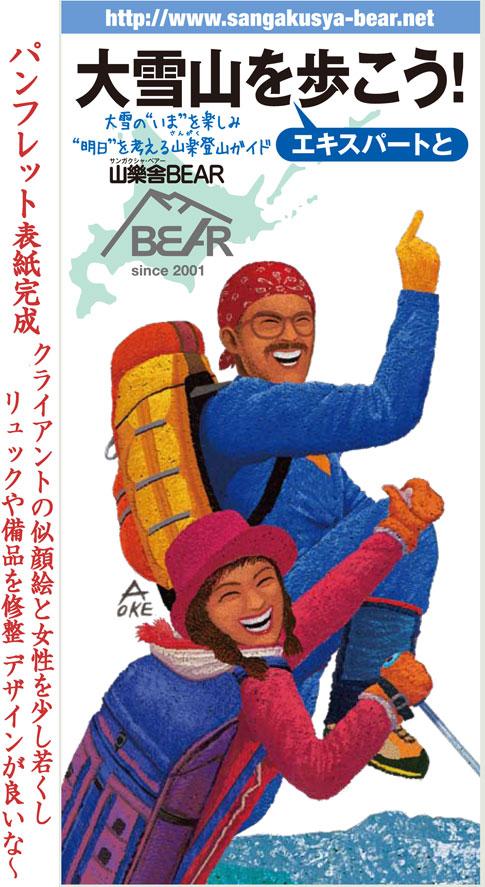 山岳イラスト_パンフ_桶あきら72.jpg
