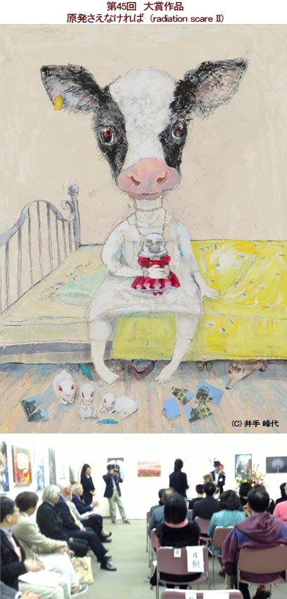 kfs45回アートコンテスト大賞作品 銀座セントラル美術館