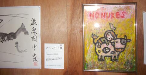 出羽島アート展2013展示ルー大柴桶あきら絵ART