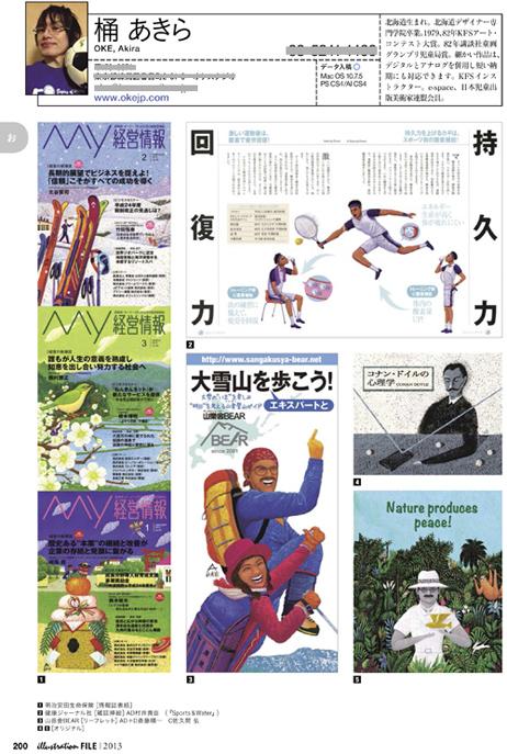 2013年イラストレーションファイル桶あきら