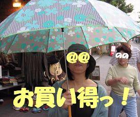 390円の傘