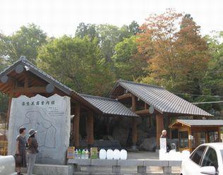 秋の白水鉱泉