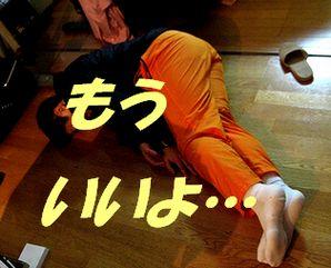 床でふて寝のだんな