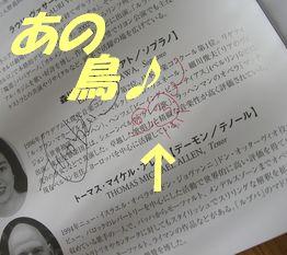 ブロガー限定あのサイン^^