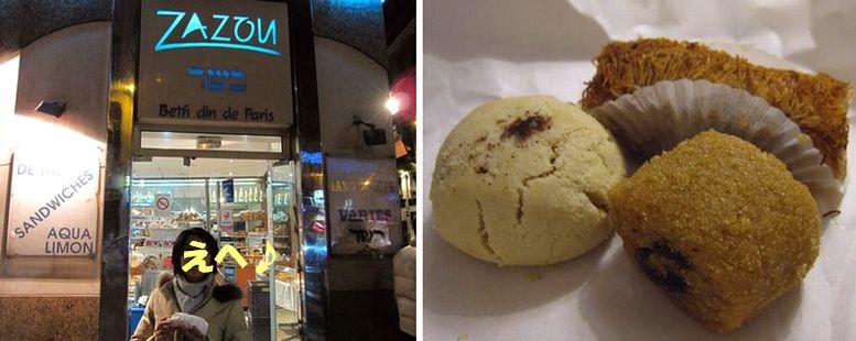 モロッコ菓子をパリで!