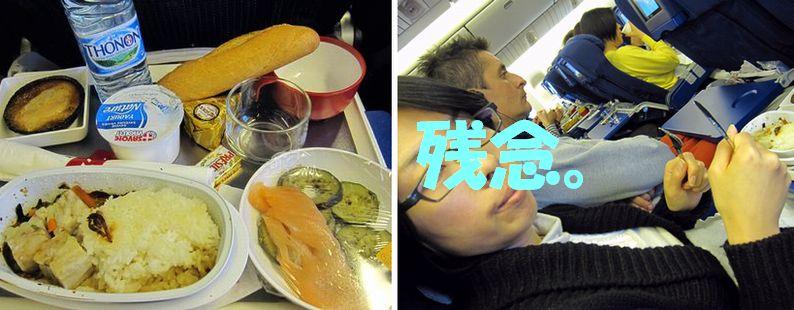 機内食、ざんねん。