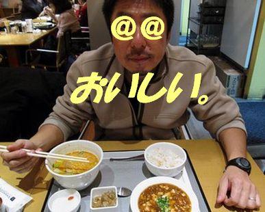 成田の中華、バンザイ!