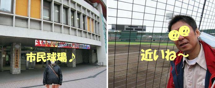 旧・広島市民球場