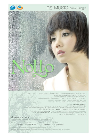 Notto New Single Information