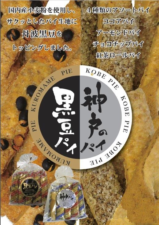 黒豆パイと神戸パイ
