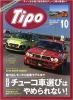 Tipo (ティーポ) 2015年10月号 Vol.316