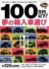 100万円以下! 夢の輸入車選び2012-2013