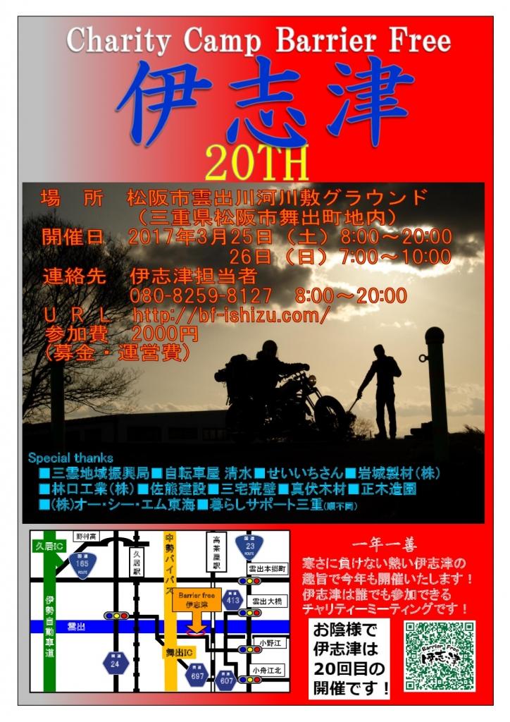 '17伊志津ポスター照査170215更新  -001.jpg