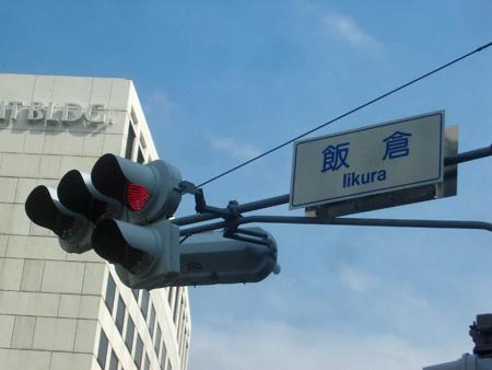 iikura001.jpg