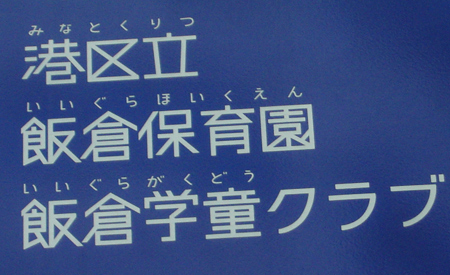 iigurahoikuen001.jpg