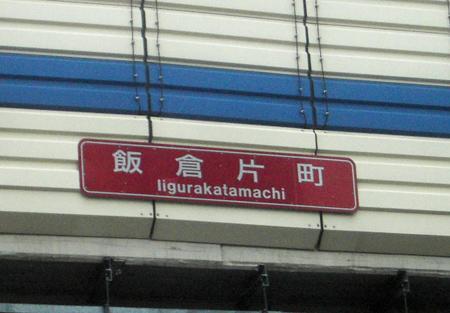 iikurakatamachi003.jpg