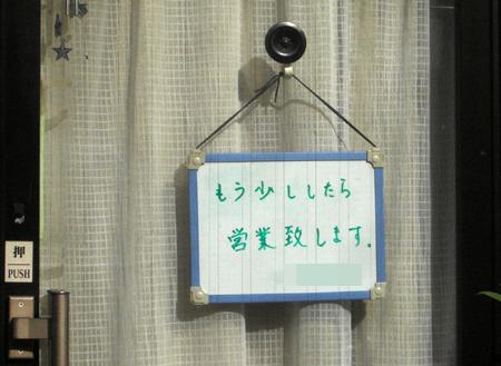 mousukoshi001.jpg