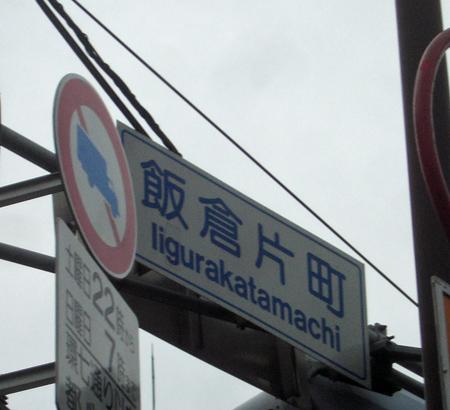 iikurakatamachi002.jpg