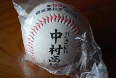 甲子園記念ボール