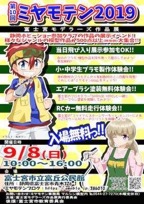 ミヤモテン2019ポスター