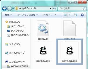 """gswin32c.exe""をコピーする。"