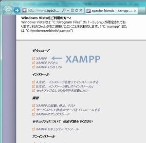 """XAMPP""を選択する。"