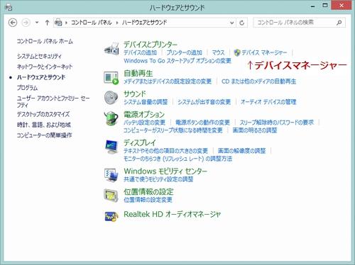 コントロールパネルの「ハードウェアとサウンド」をクリックし右上の方にある「デバイスマネージャー」を開く。