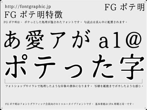 日本語フリーフォント:FGポテ明