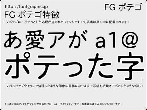日本語フリーフォント:FGポテゴ