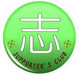 志SUPPORTERS CLUB