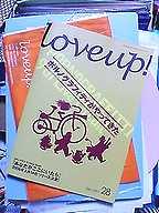 ポルノFC会報「love up!」28号