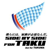 "Act for TAKUMA"" SIDE BY SIDE FOR TAKU "" ロゴ"