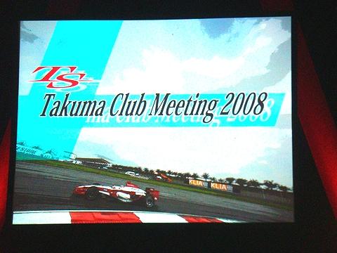 TCM2008スクリーン